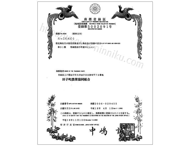 『たっこにんにく』地域団体登録商標取得