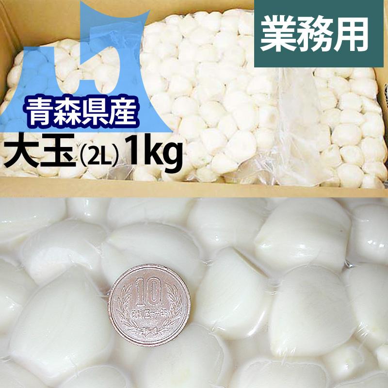 【業務用】青森県産むきにんにくへた切り大玉(2L)サイズ【1kg/1箱入】