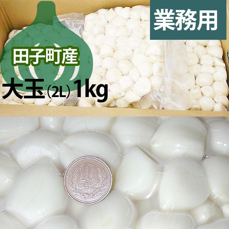 田子町むきにんにくへた切り大玉(2L)サイズ【1kg/1箱入】