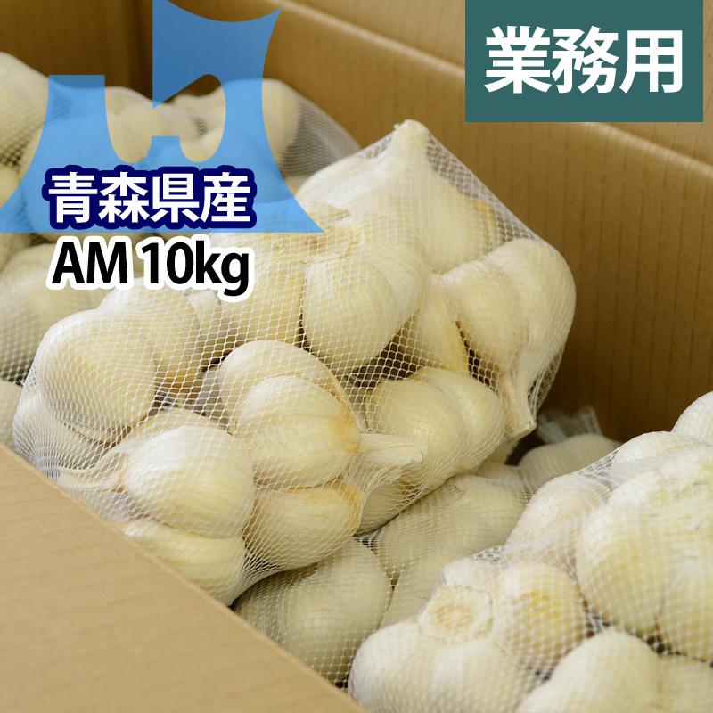 【業務用】にんにくAM (上級品中サイズ)【10kg】