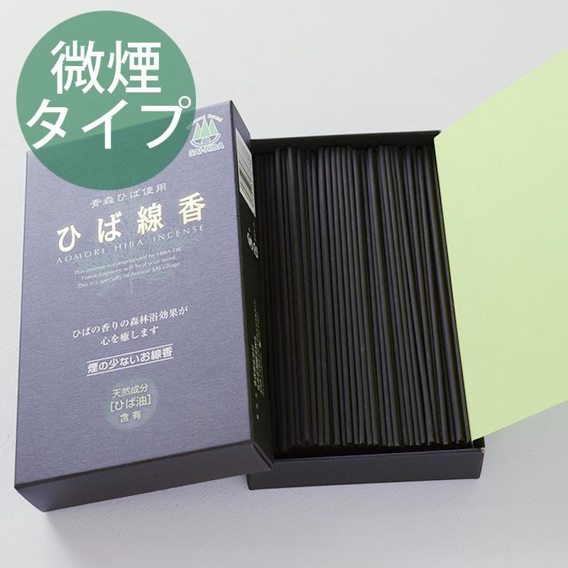 青森ヒバ線香 (黒)煙の少ない微煙タイプ