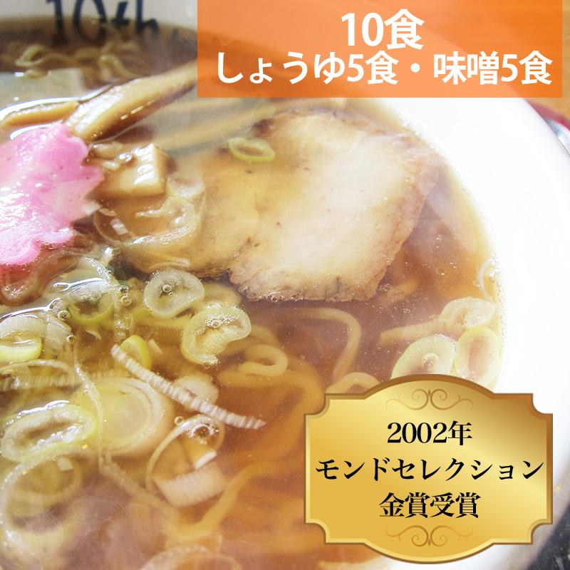 田子町にんにくラーメン 10食セット