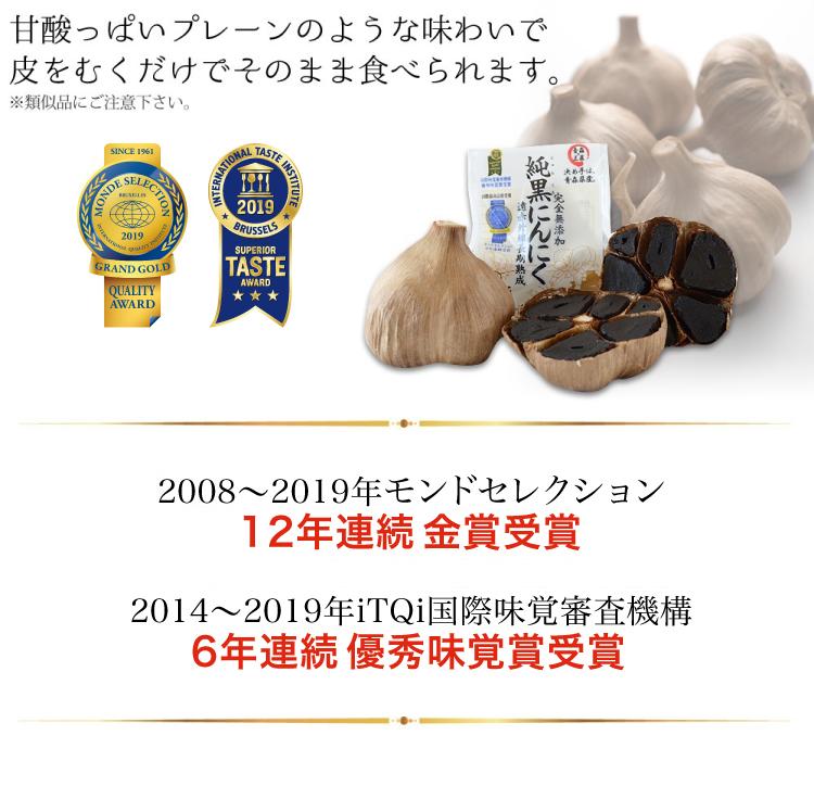 甘酸っぱいプレーンのような味わいで皮をむくだけでそのまま食べられます。2008〜2019年モンドセレクション12年連続金賞受賞・2014〜2019年iTQi国際味覚審査機構6年連続優秀味覚上受賞