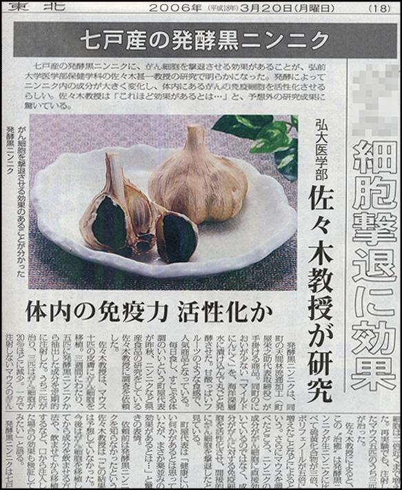 2006年3月20日佐々木教授発見による黒にんにく記事