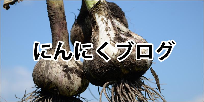 にんにくの岡崎屋ブログ