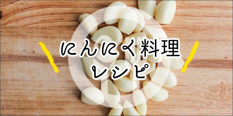 にんにくレシピ
